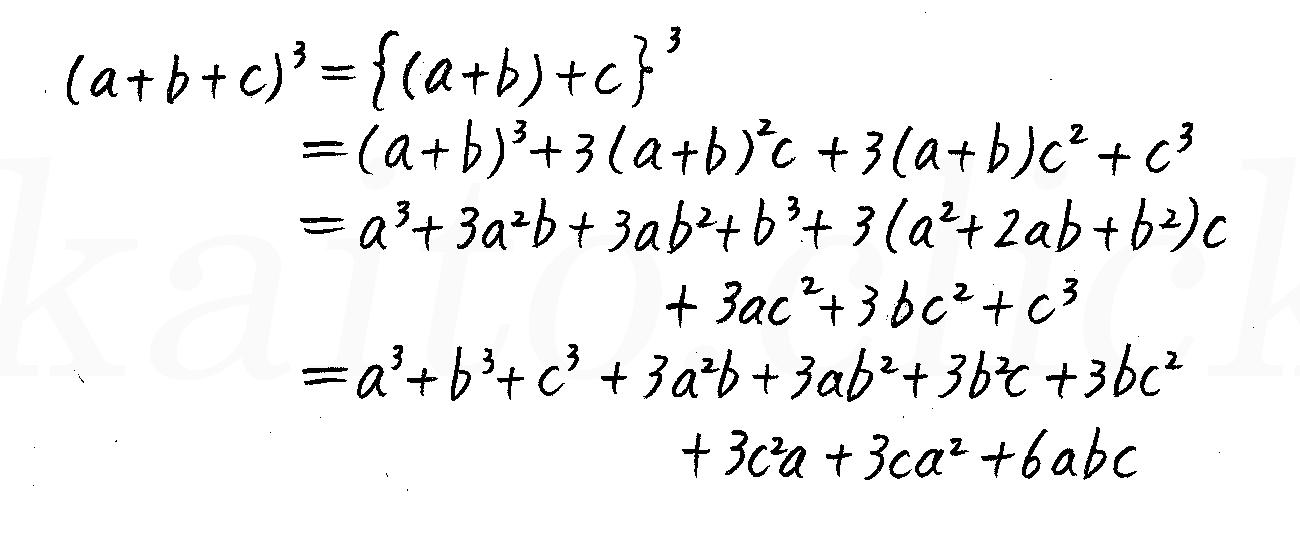 4STEP数学2-6解答