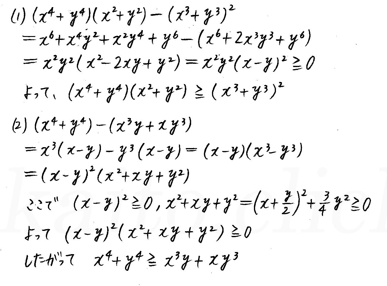 4STEP数学2-60解答