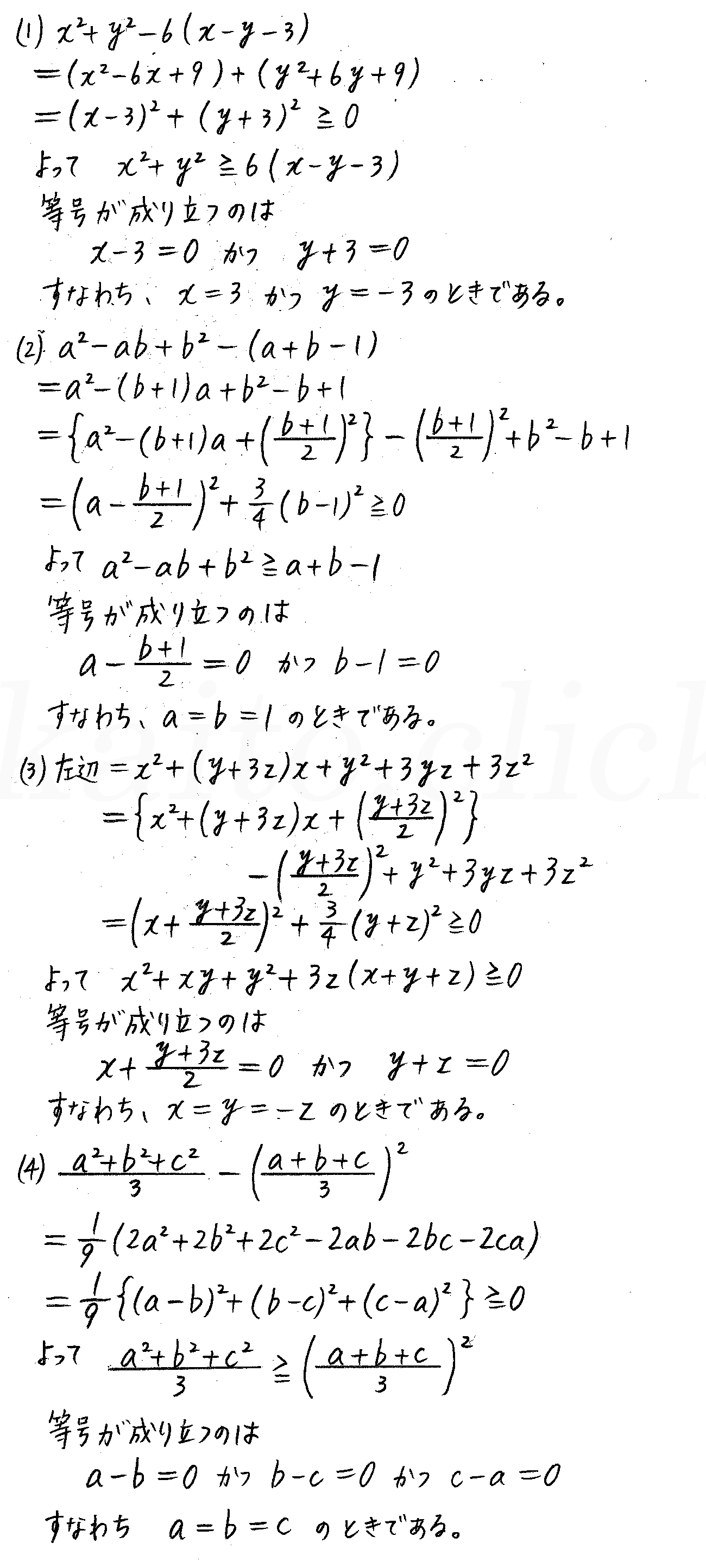 4STEP数学2-61解答