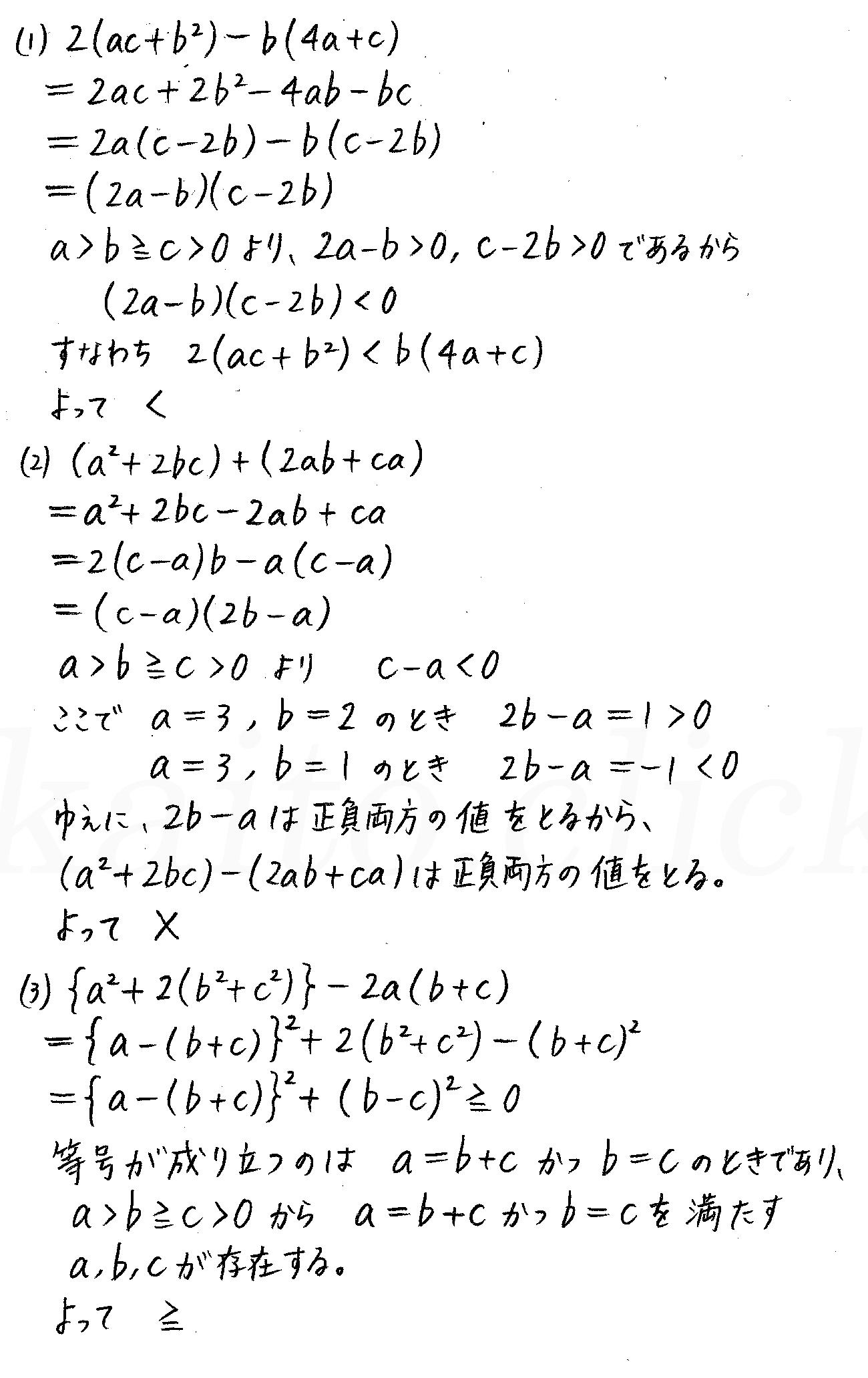 4STEP数学2-62解答