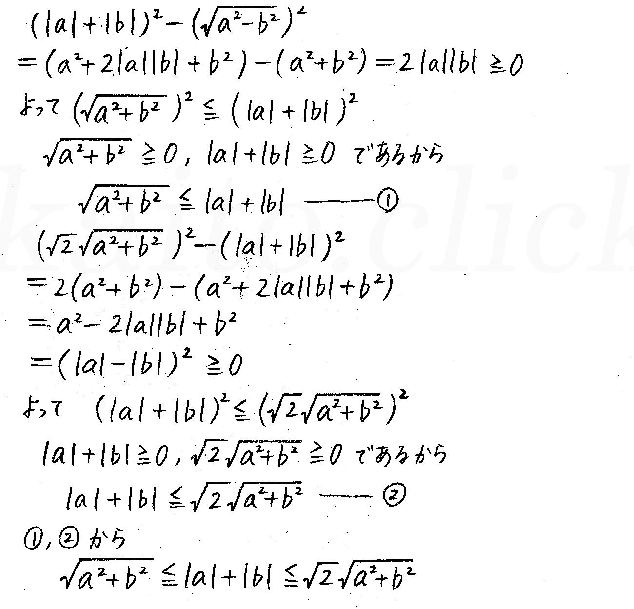 4STEP数学2-63解答