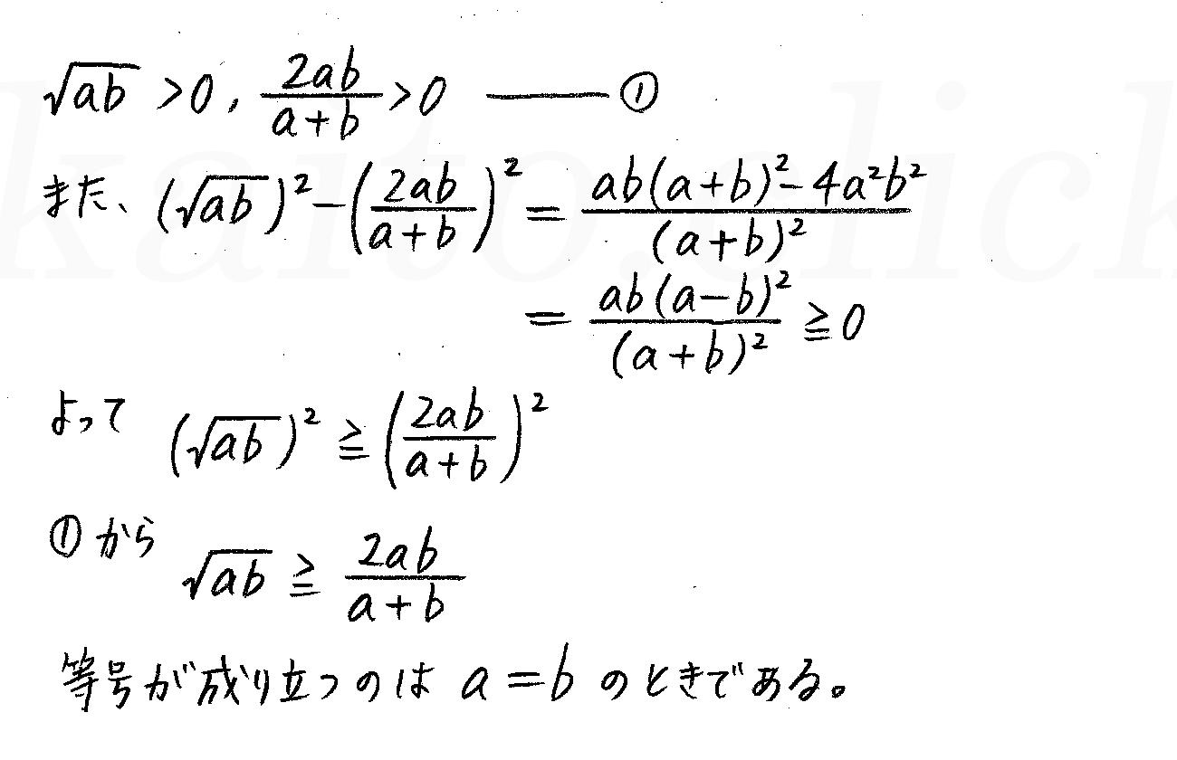 4STEP数学2-64解答