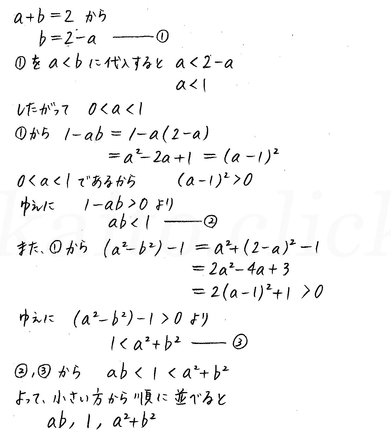 4STEP数学2-65解答