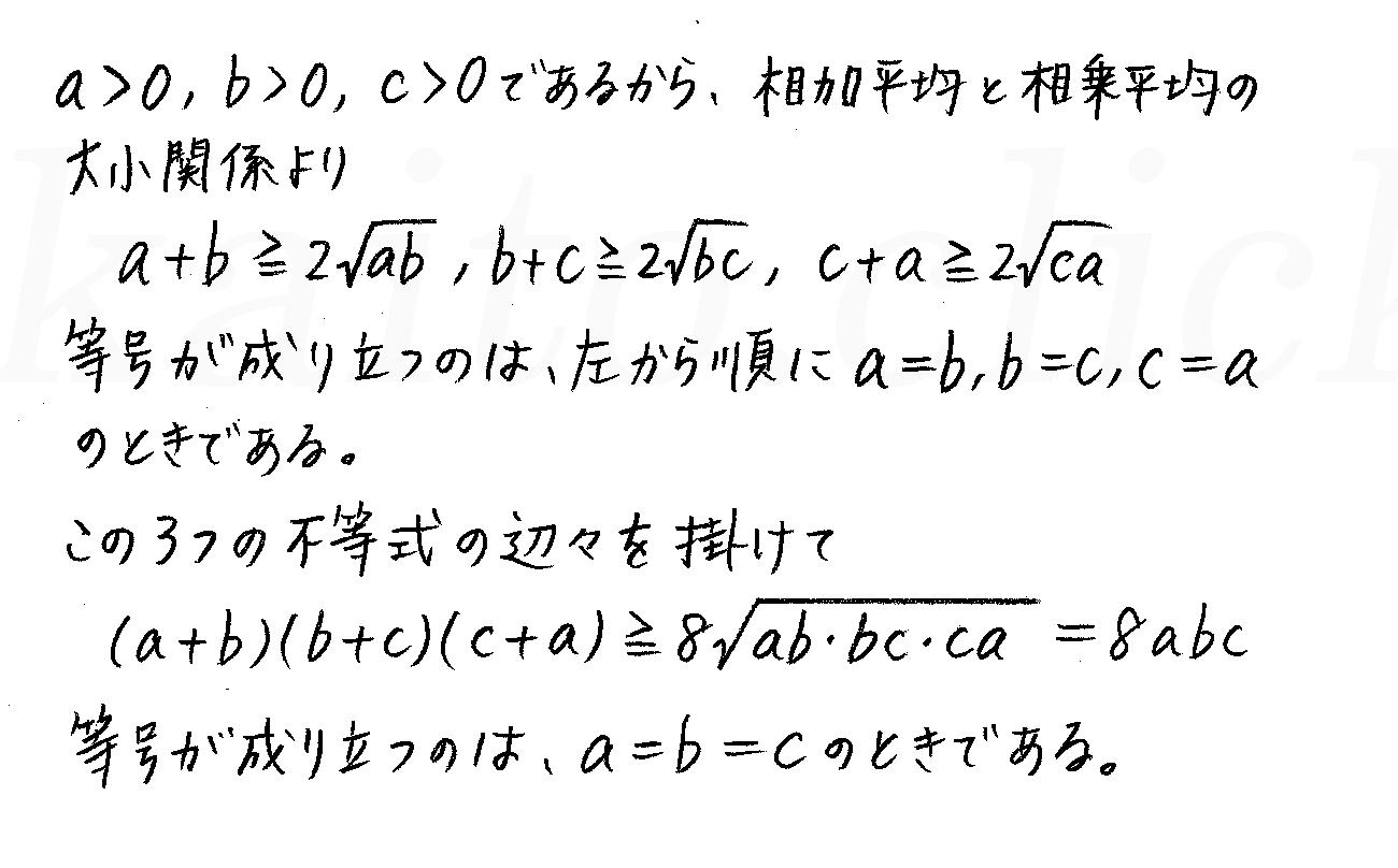 4STEP数学2-66解答