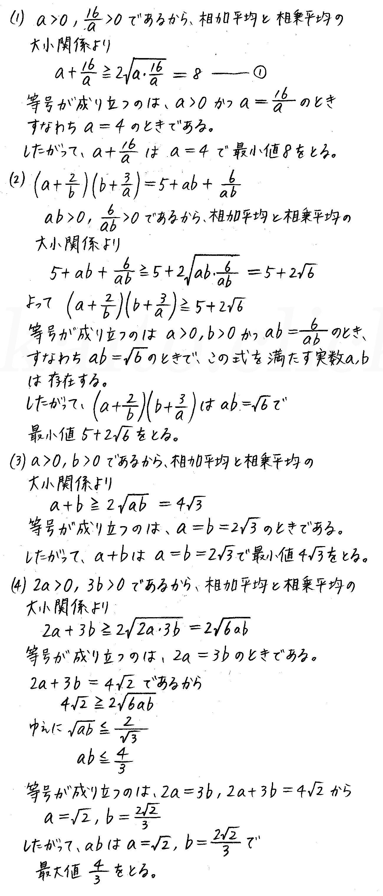4STEP数学2-67解答