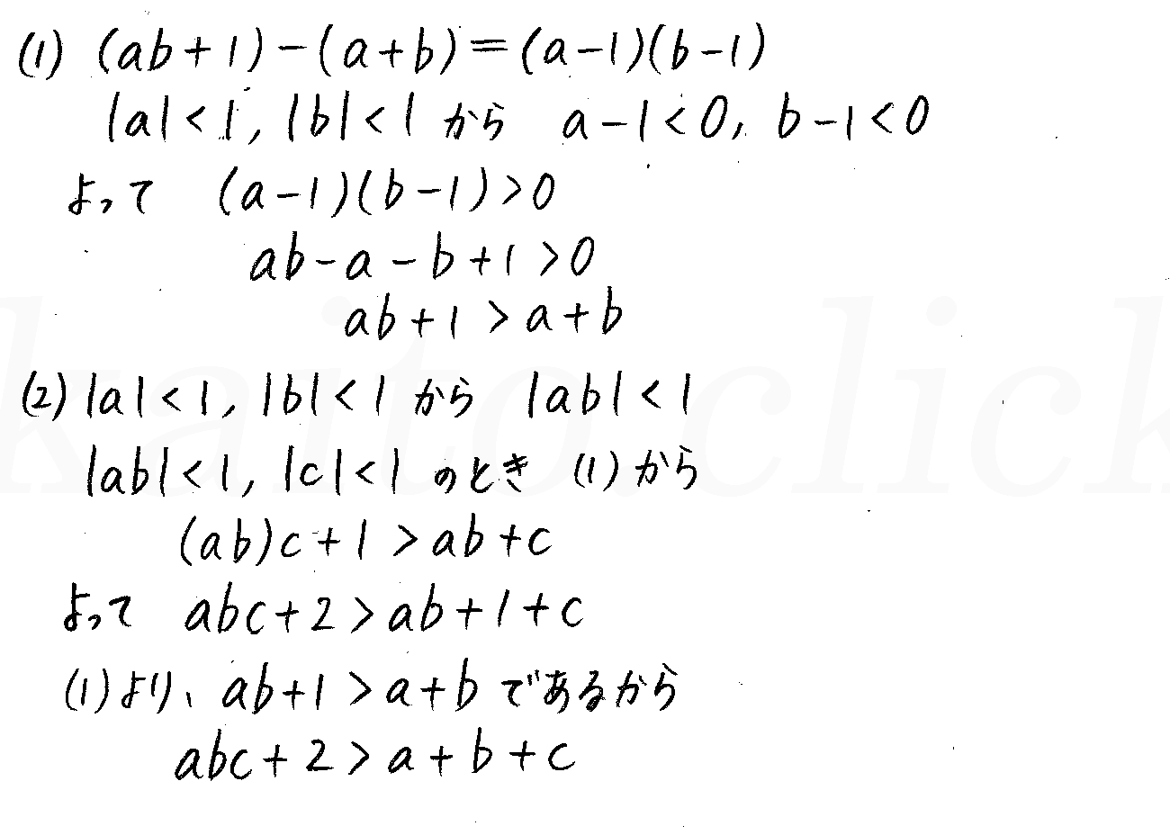 4STEP数学2-68解答