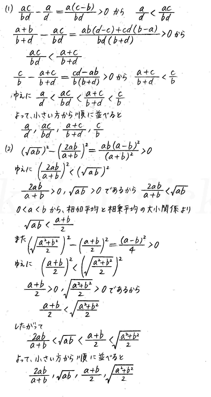 4STEP数学2-69解答