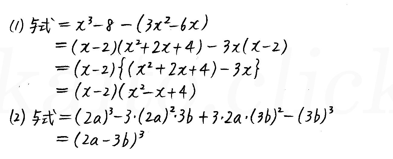 4STEP数学2-7解答