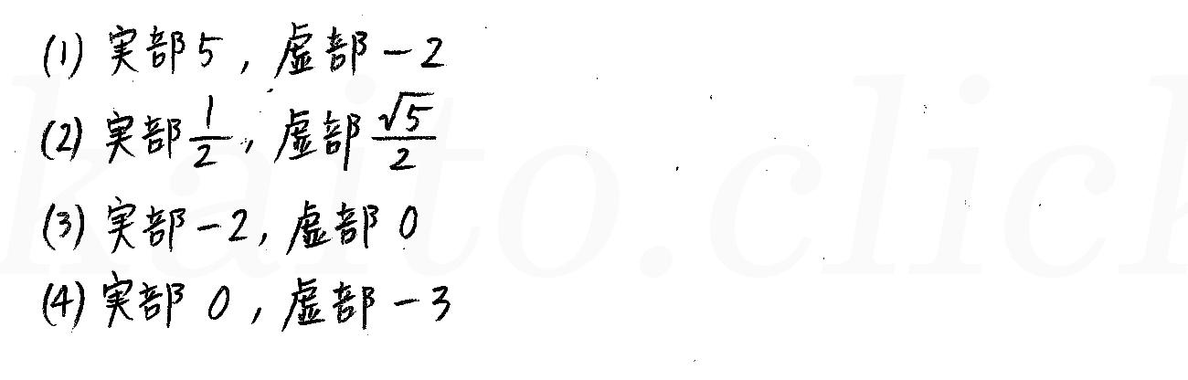 4STEP数学2-70解答