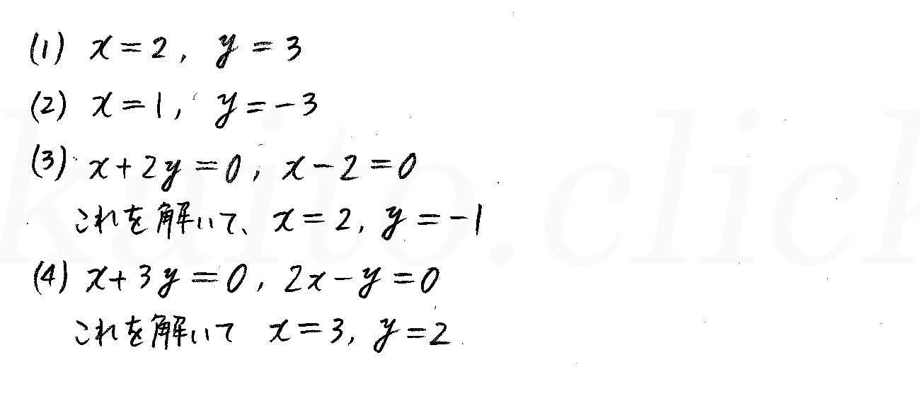 4STEP数学2-71解答