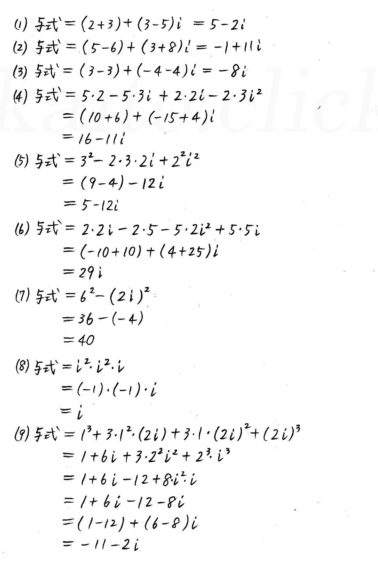 4STEP数学2-72解答