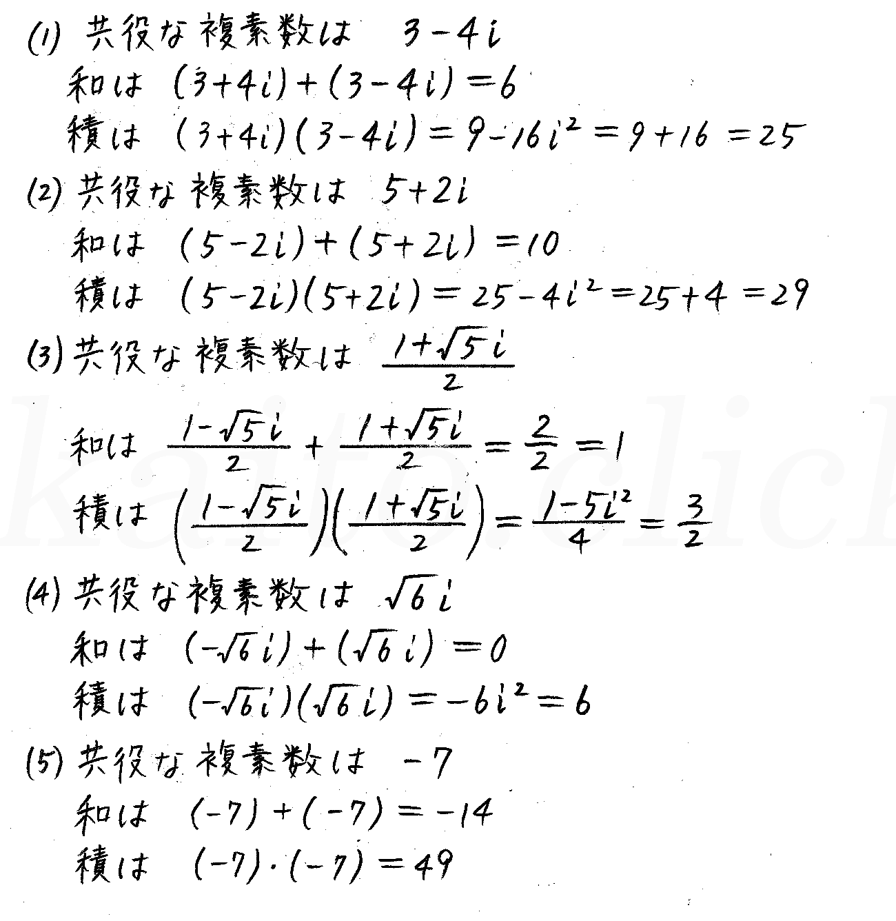 4STEP数学2-73解答
