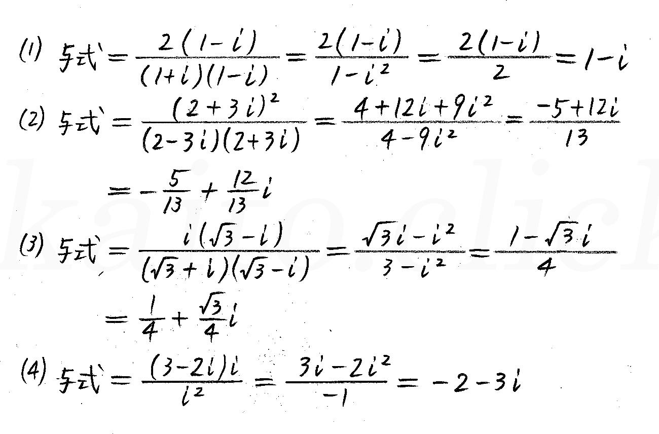 4STEP数学2-74解答