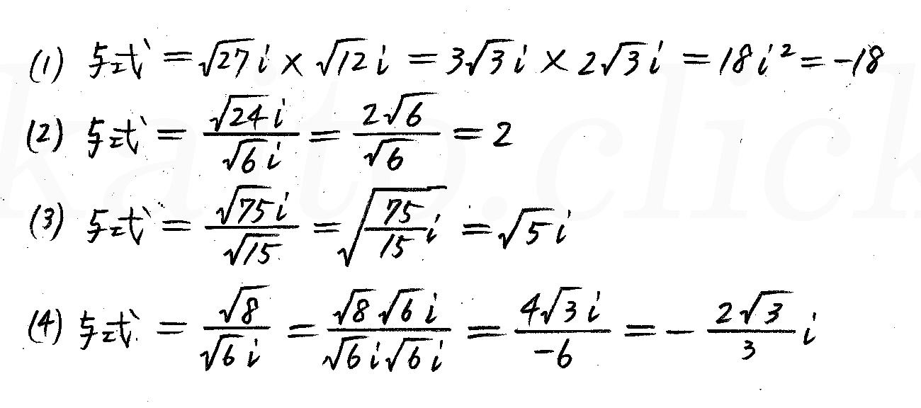 4STEP数学2-75解答