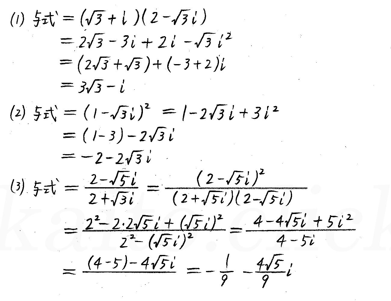 4STEP数学2-76解答