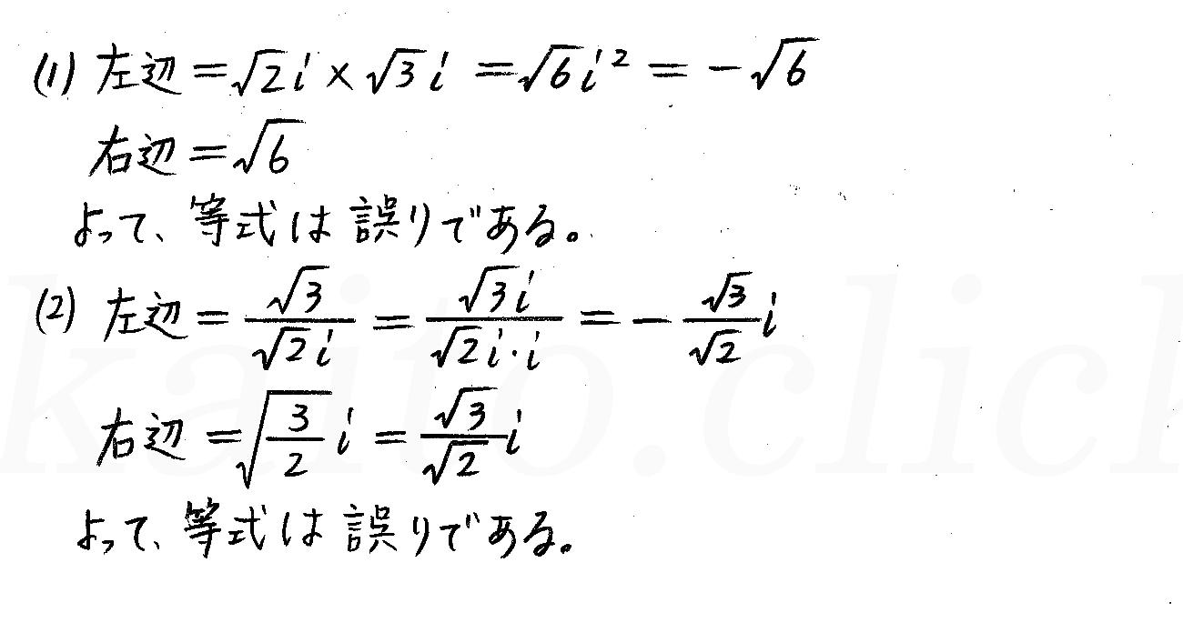 4STEP数学2-77解答