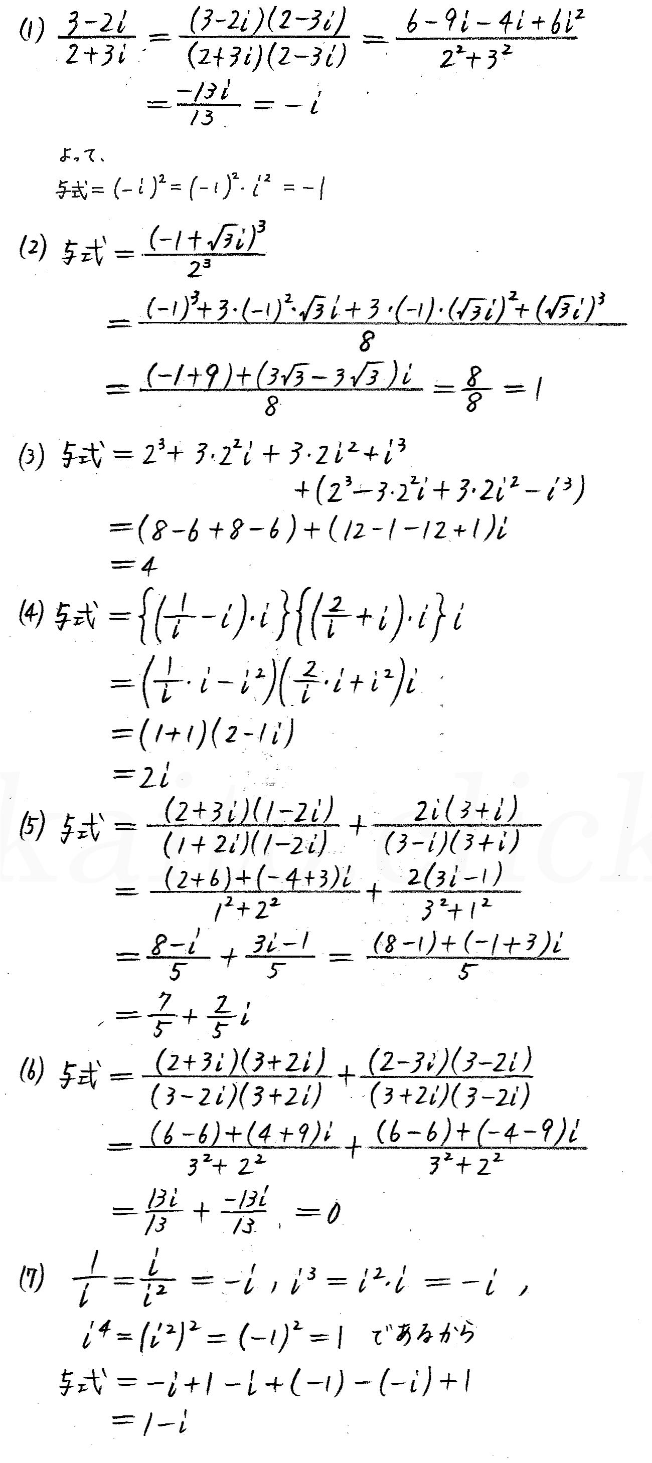 4STEP数学2-78解答