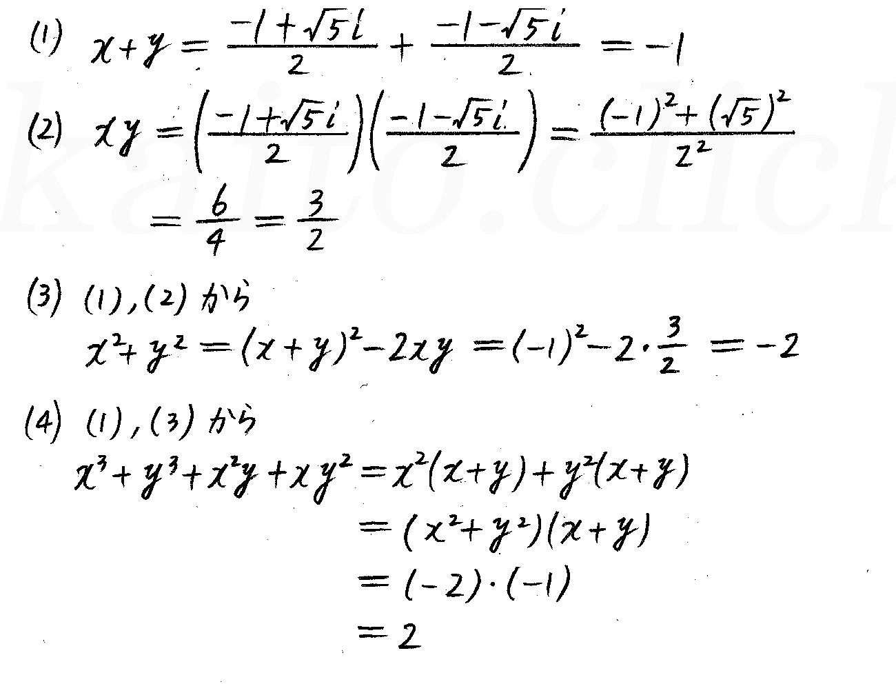 4STEP数学2-79解答