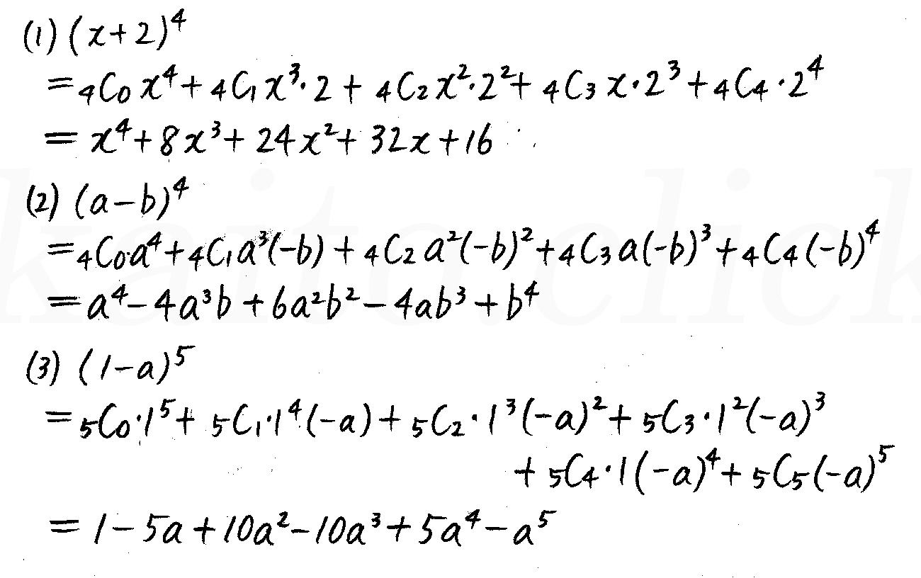 4STEP数学2-8解答