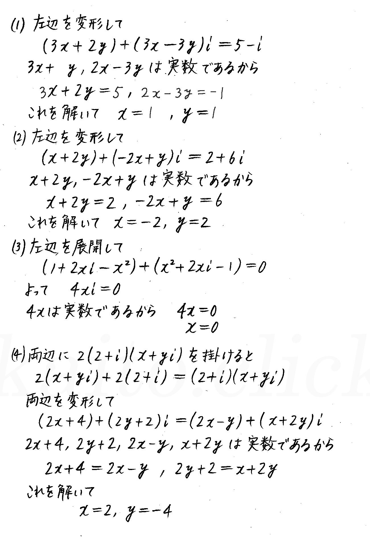 4STEP数学2-80解答