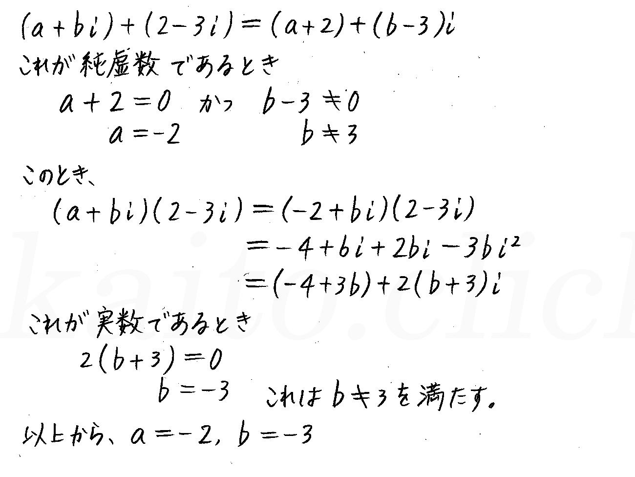 4STEP数学2-81解答