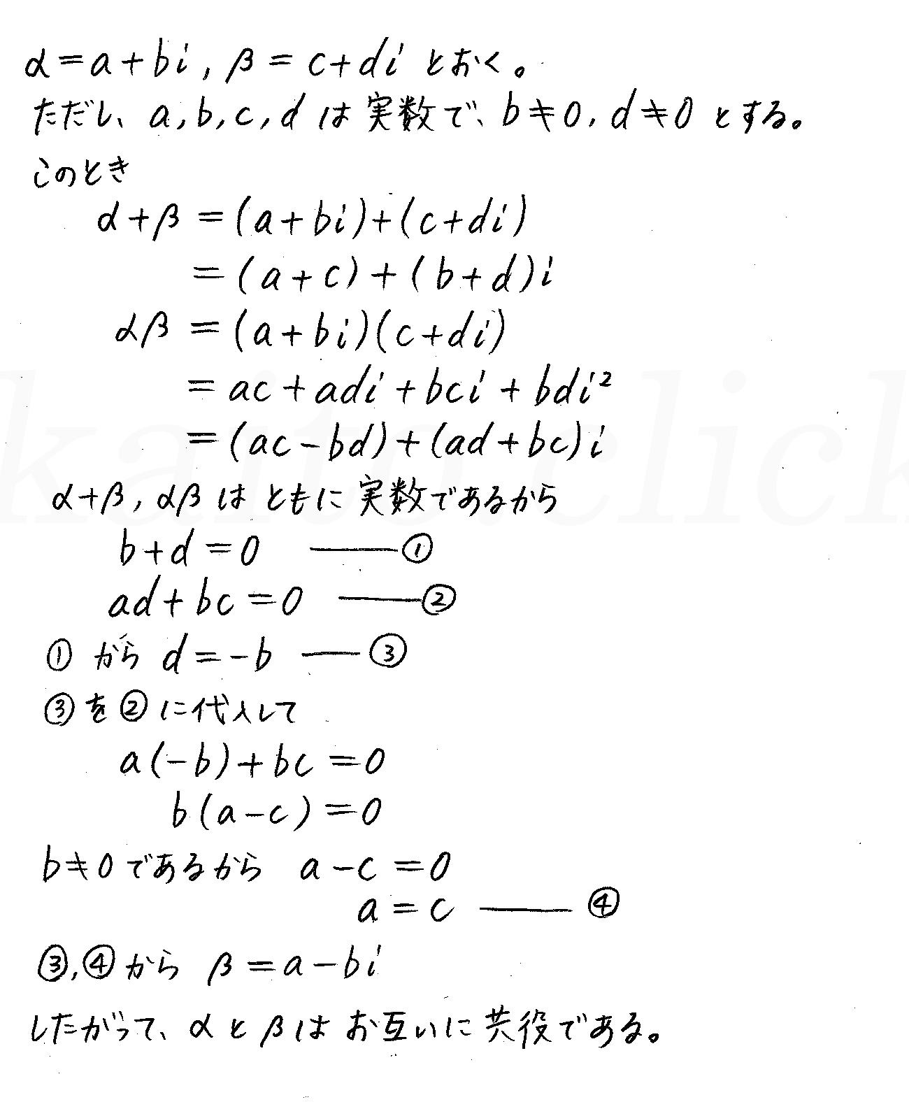 4STEP数学2-82解答