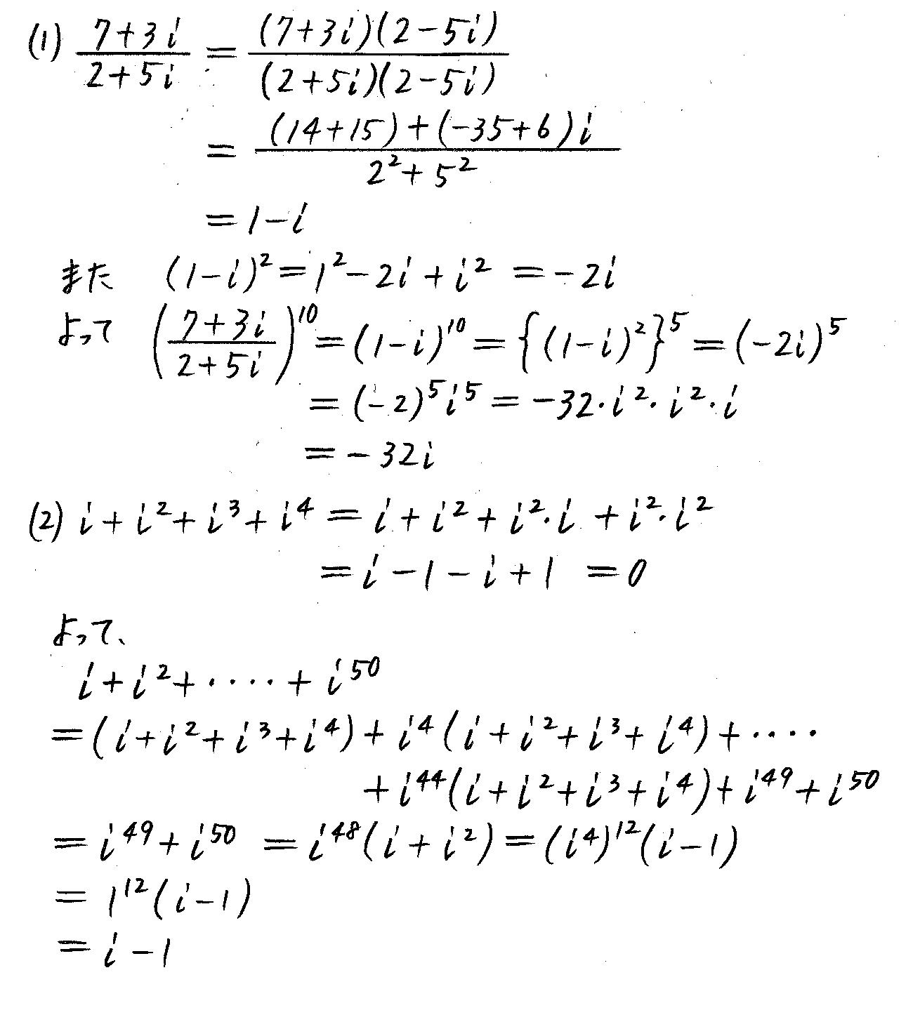 4STEP数学2-83解答