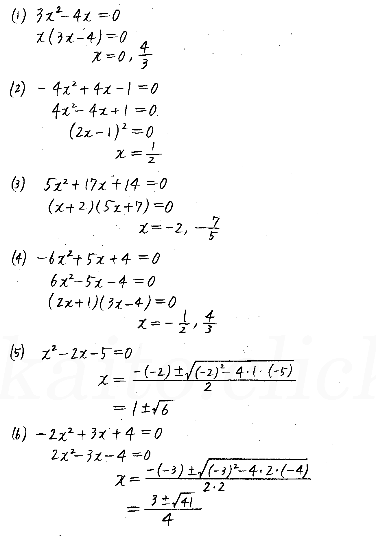 4STEP数学2-84解答