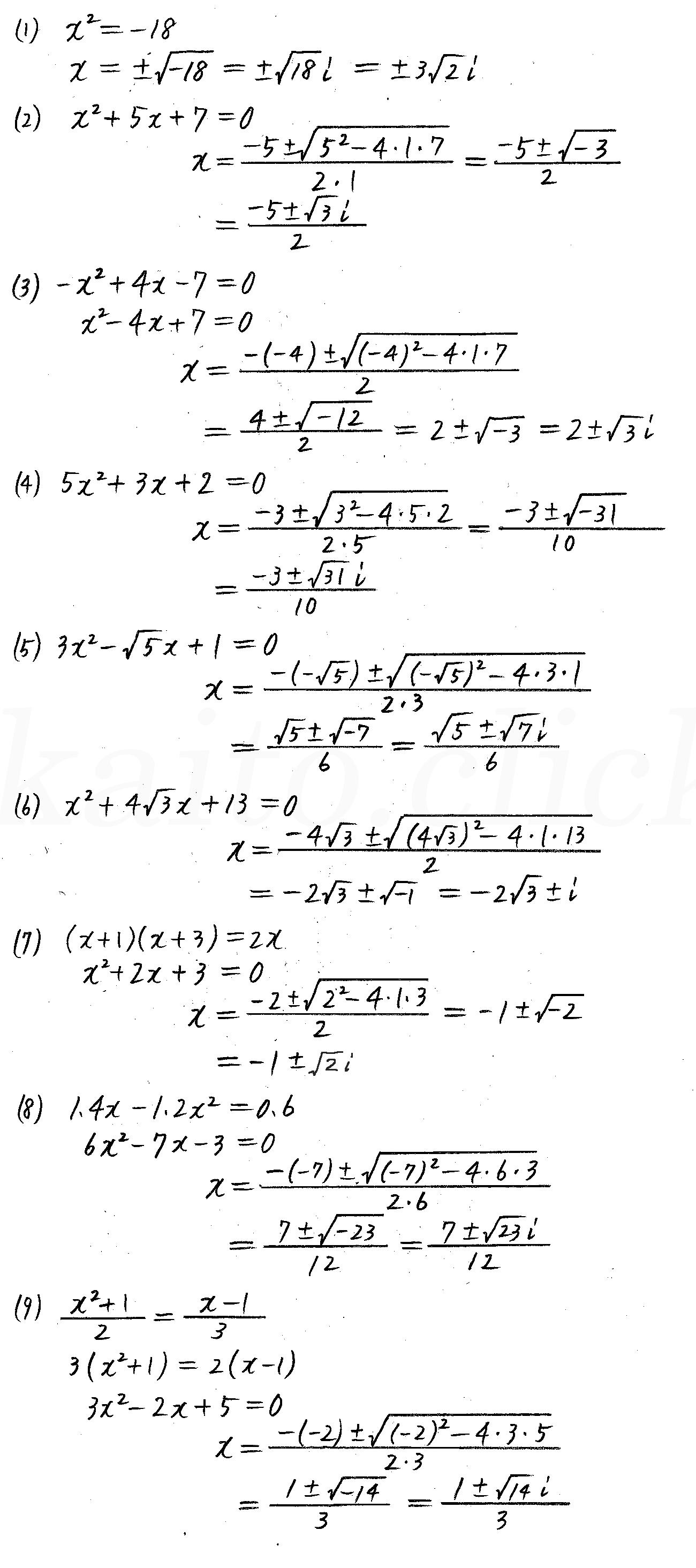 4STEP数学2-85解答
