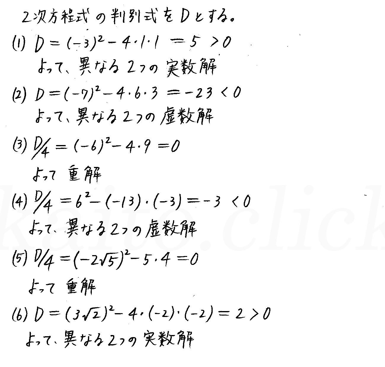 4STEP数学2-86解答