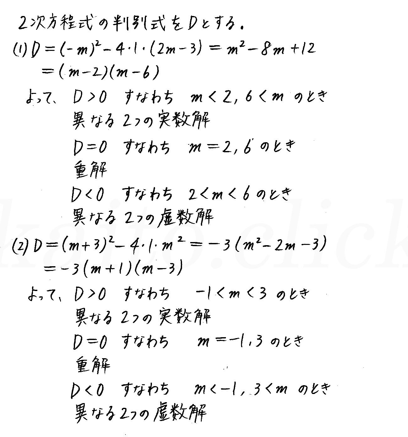 4STEP数学2-87解答
