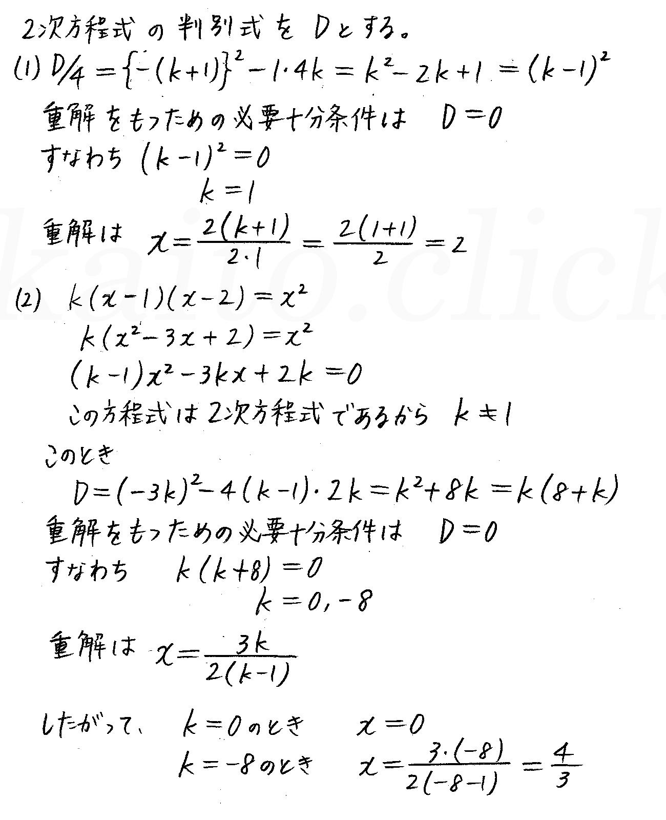 4STEP数学2-88解答