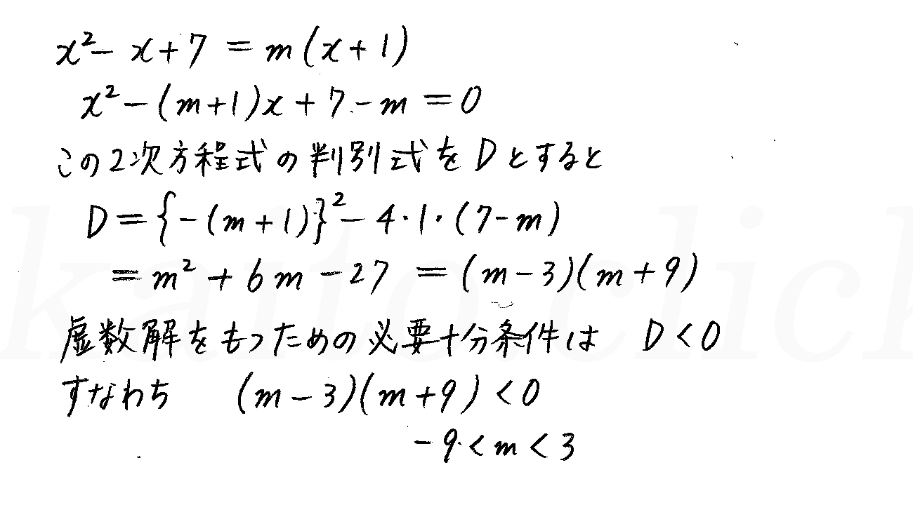 4STEP数学2-89解答