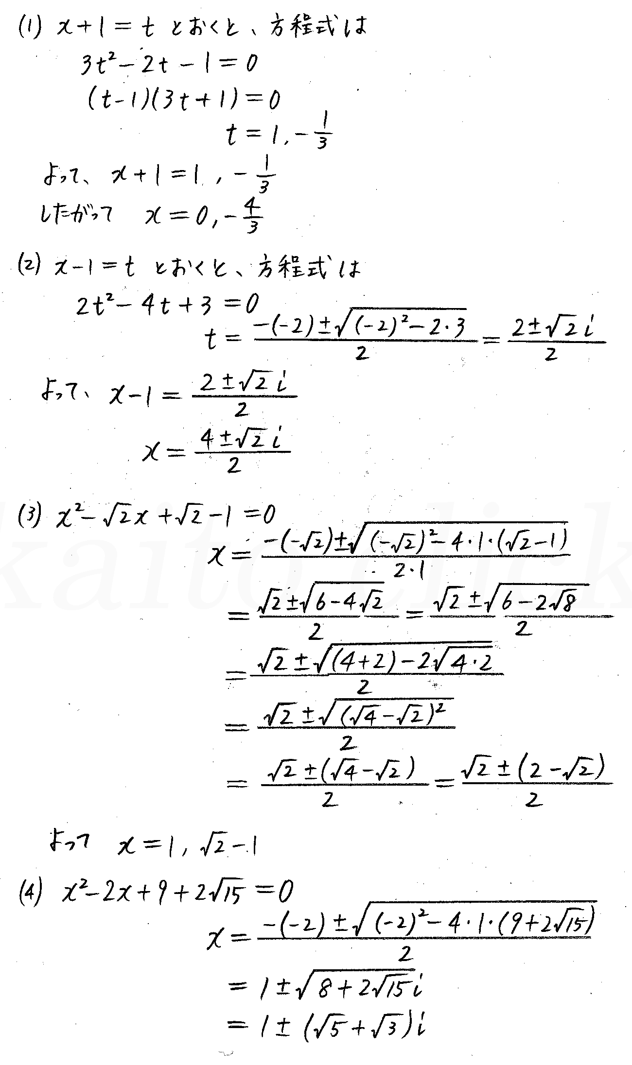 4STEP数学2-90解答