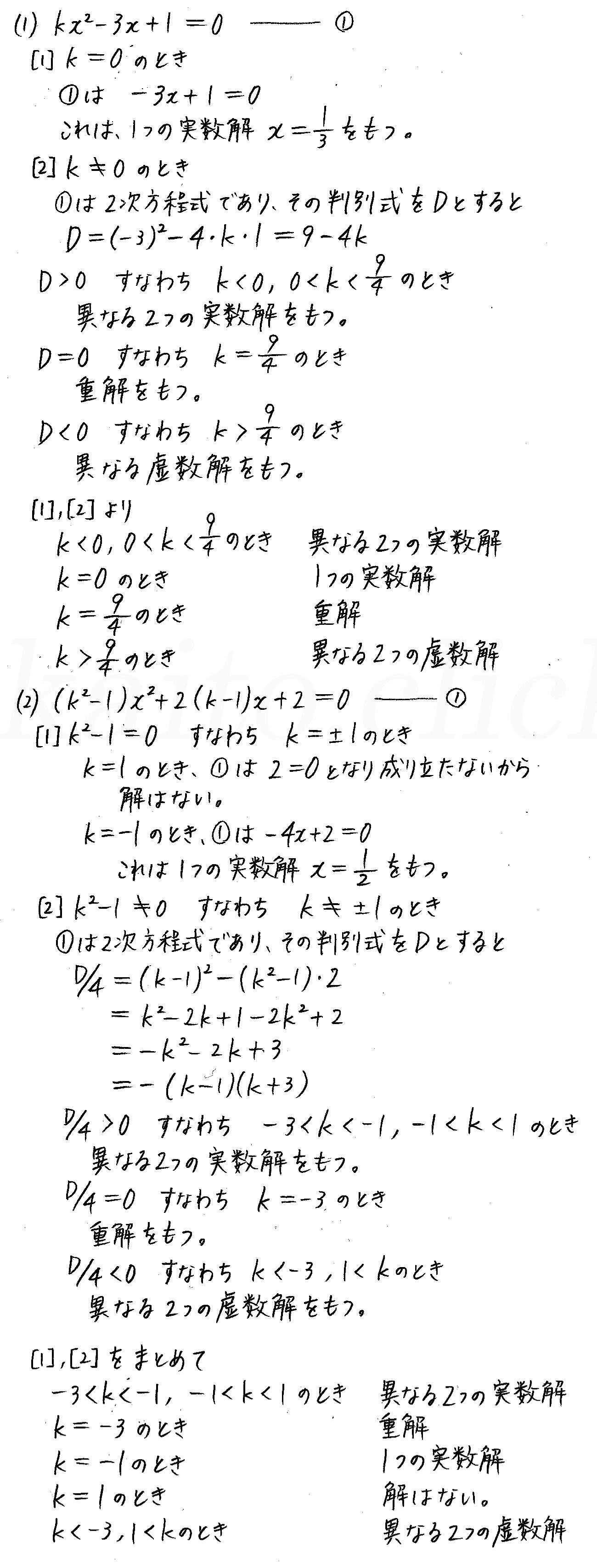 4STEP数学2-91解答