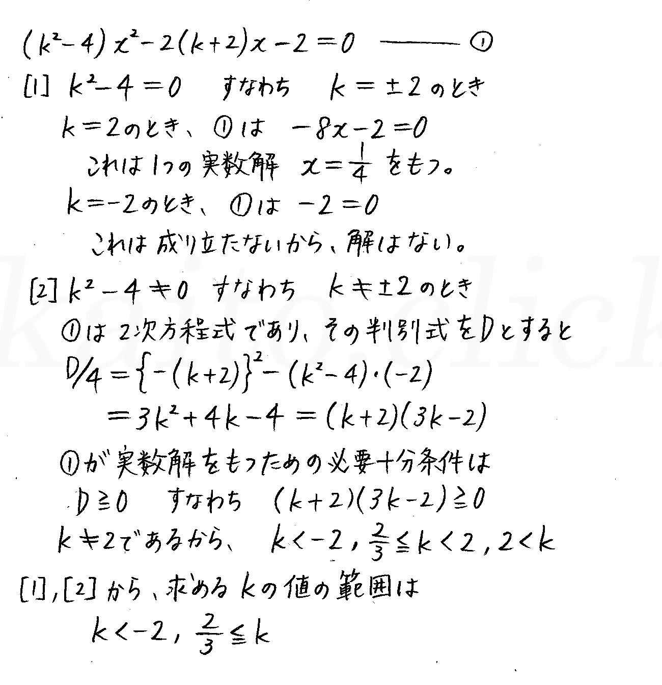 4STEP数学2-92解答
