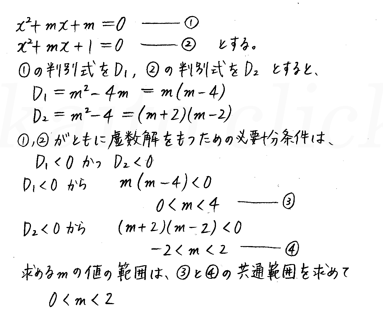 4STEP数学2-93解答