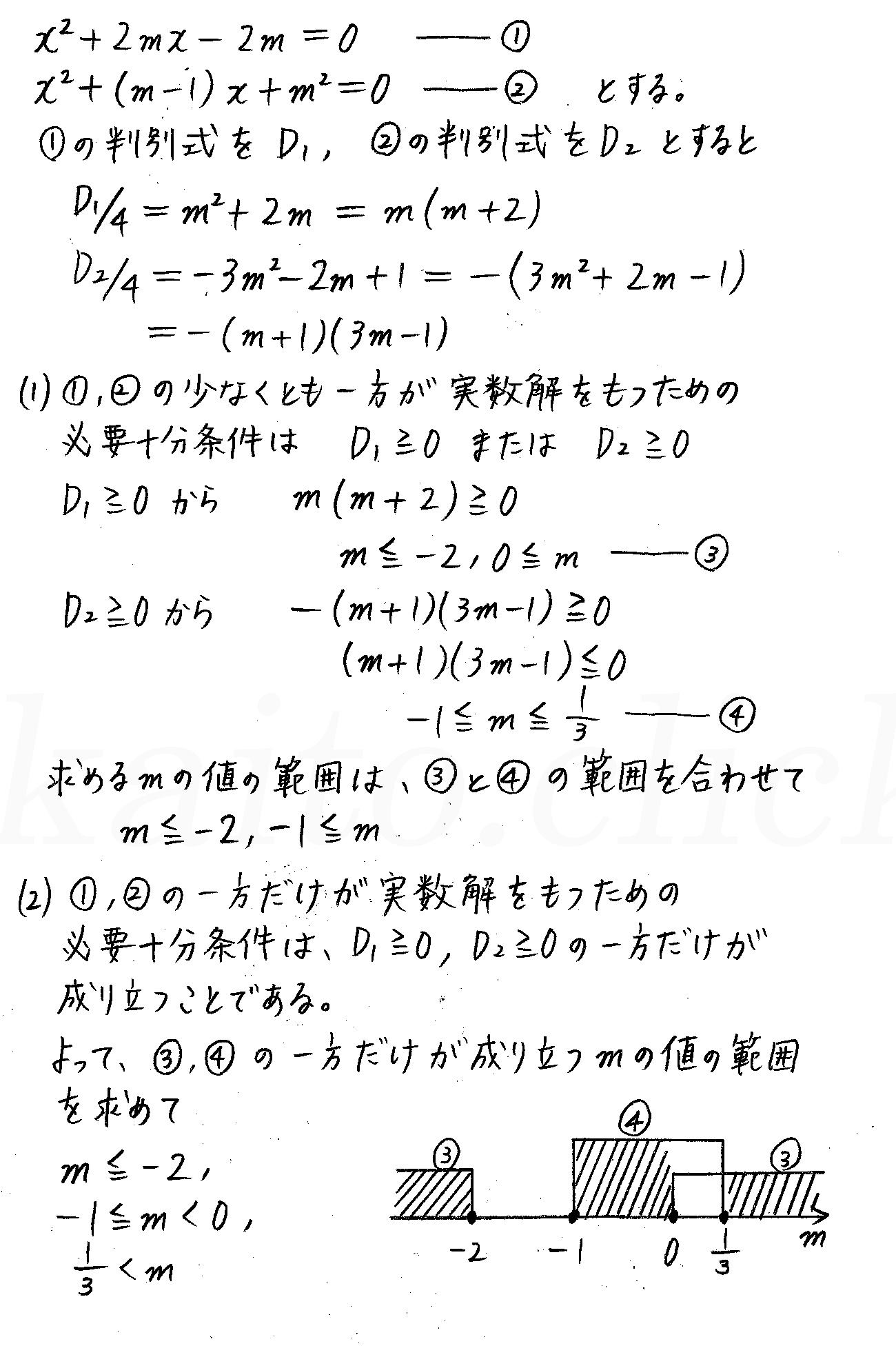 4STEP数学2-94解答