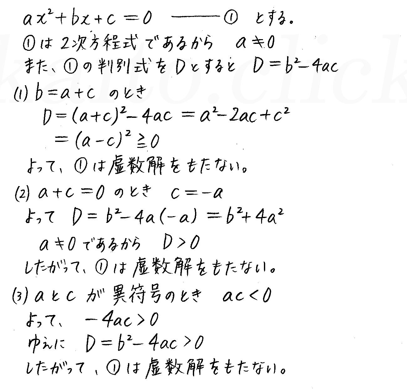 4STEP数学2-95解答