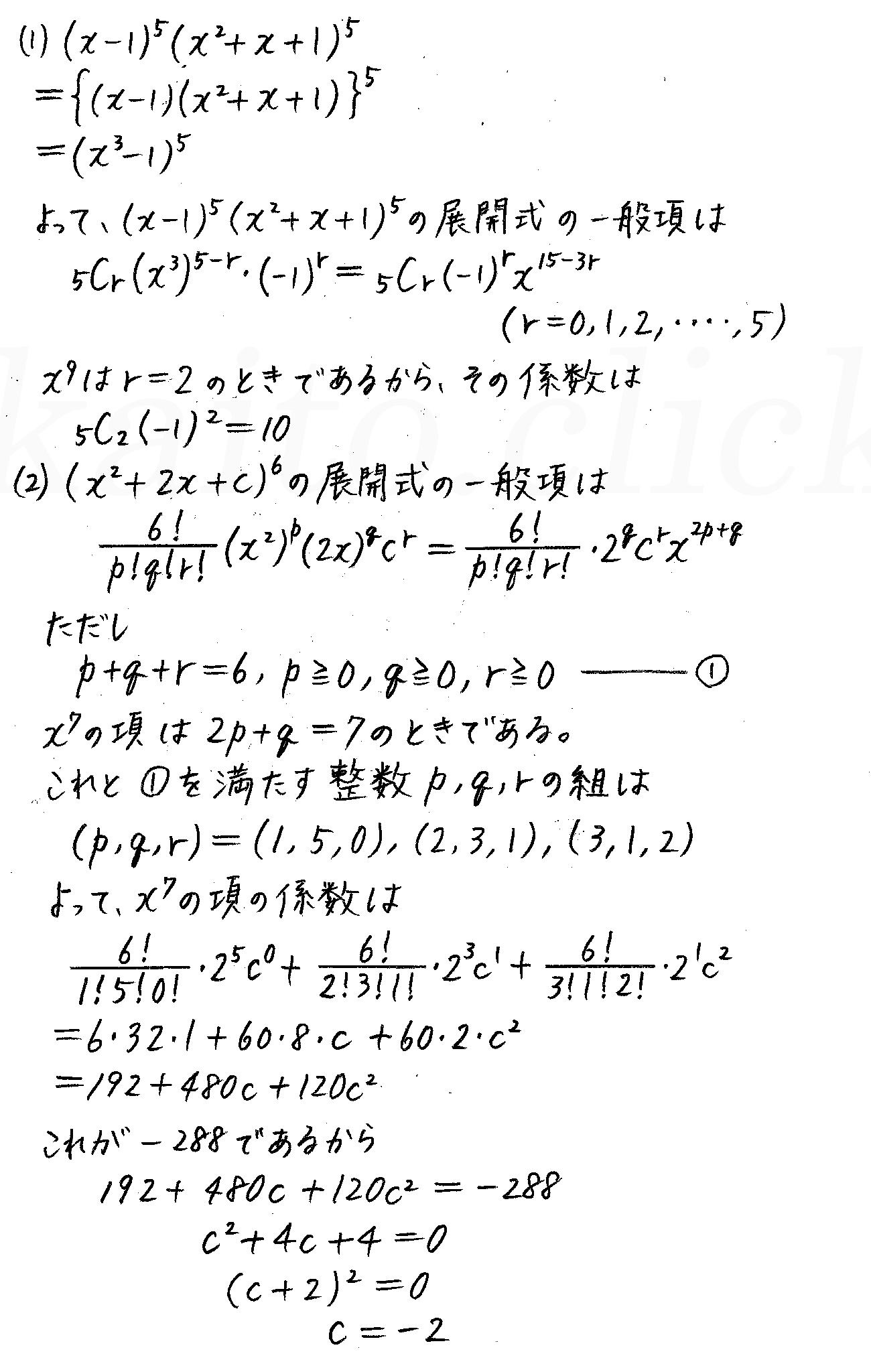 4STEP数学2-e1解答