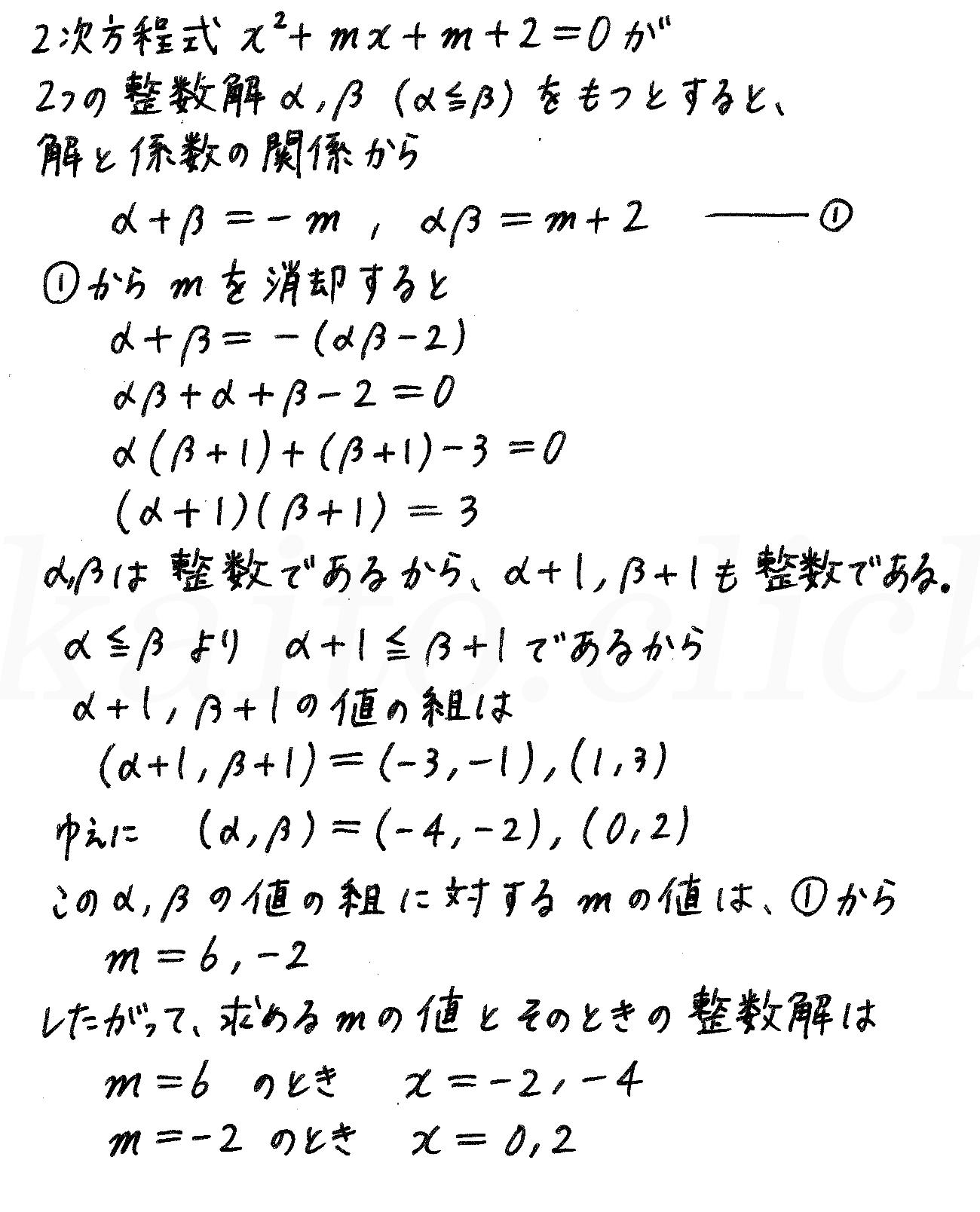 4STEP数学2-e10解答