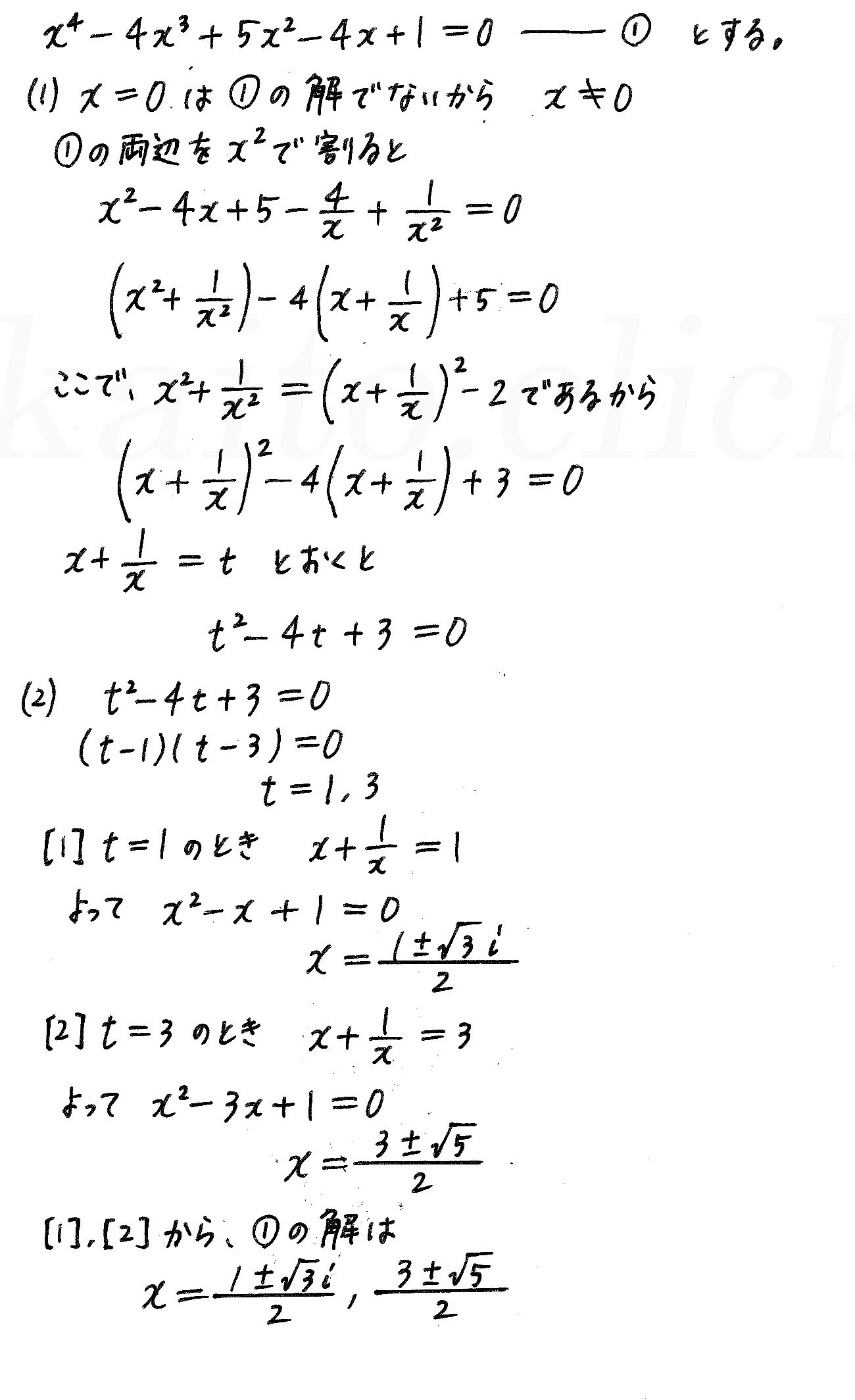 4STEP数学2-e11解答
