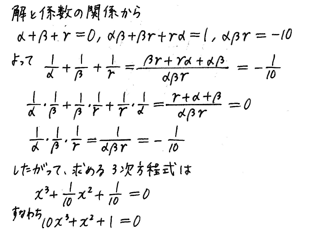4STEP数学2-e12解答