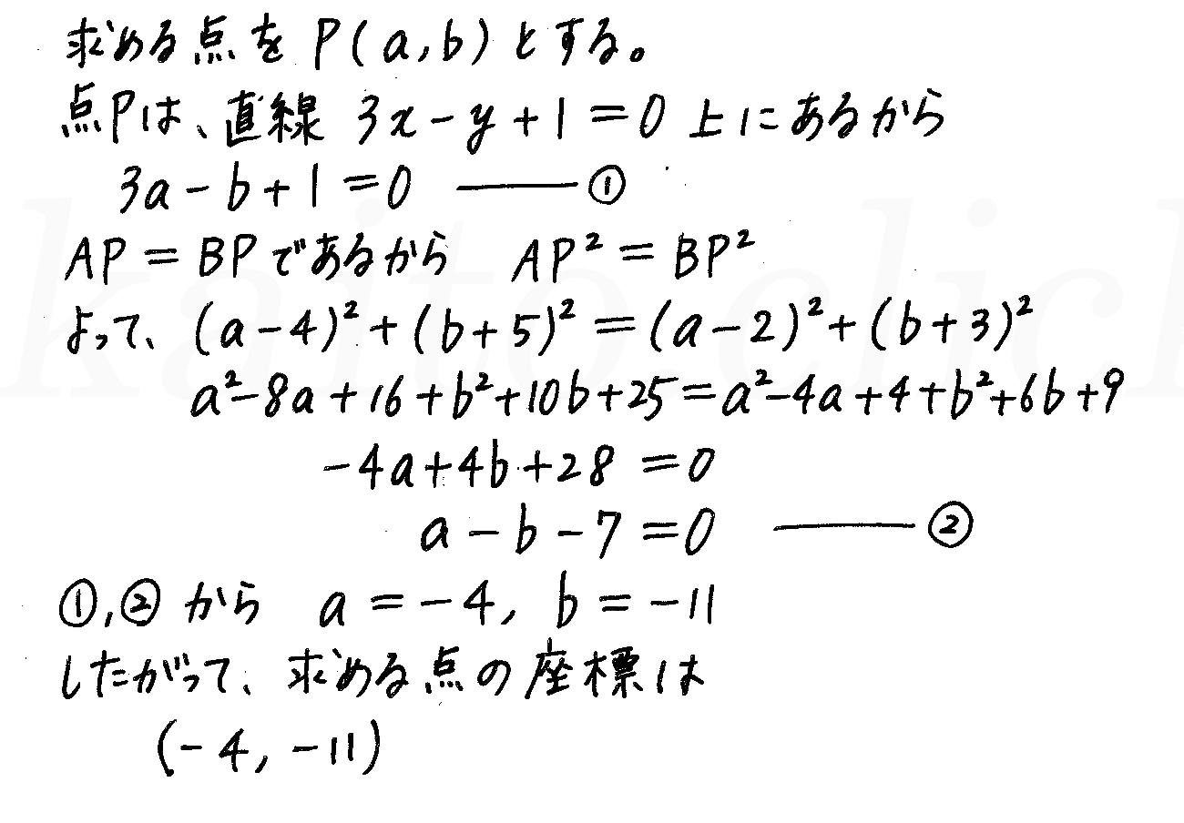 4STEP数学2-e13解答