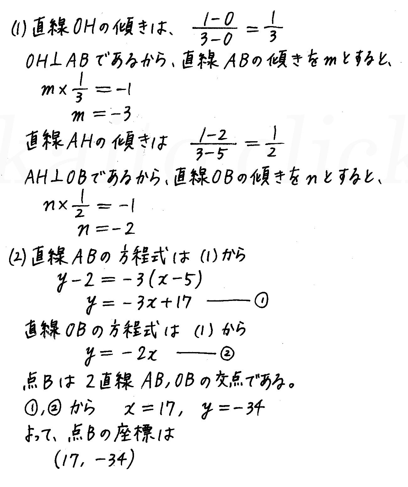 4STEP数学2-e14解答