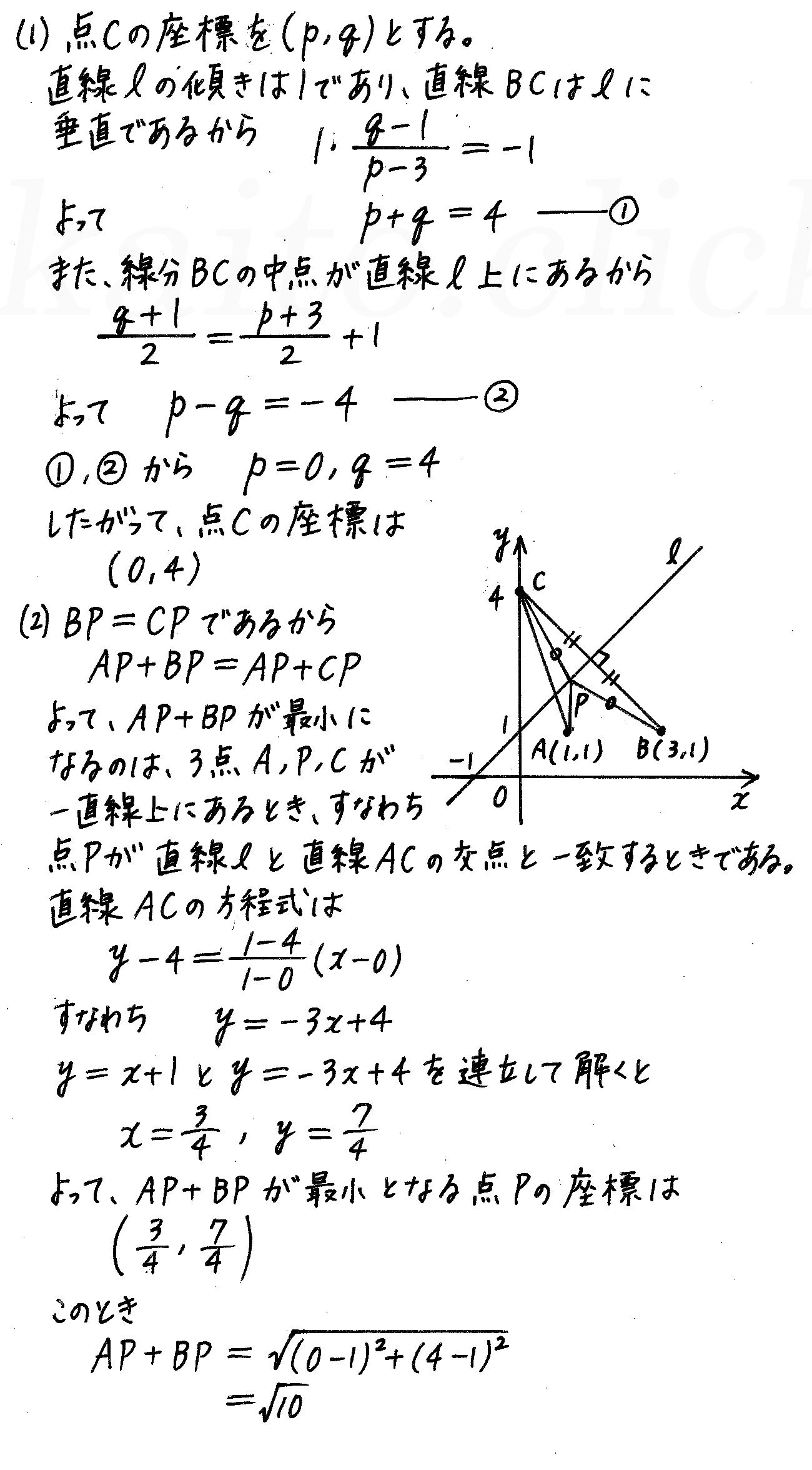 4STEP数学2-e15解答