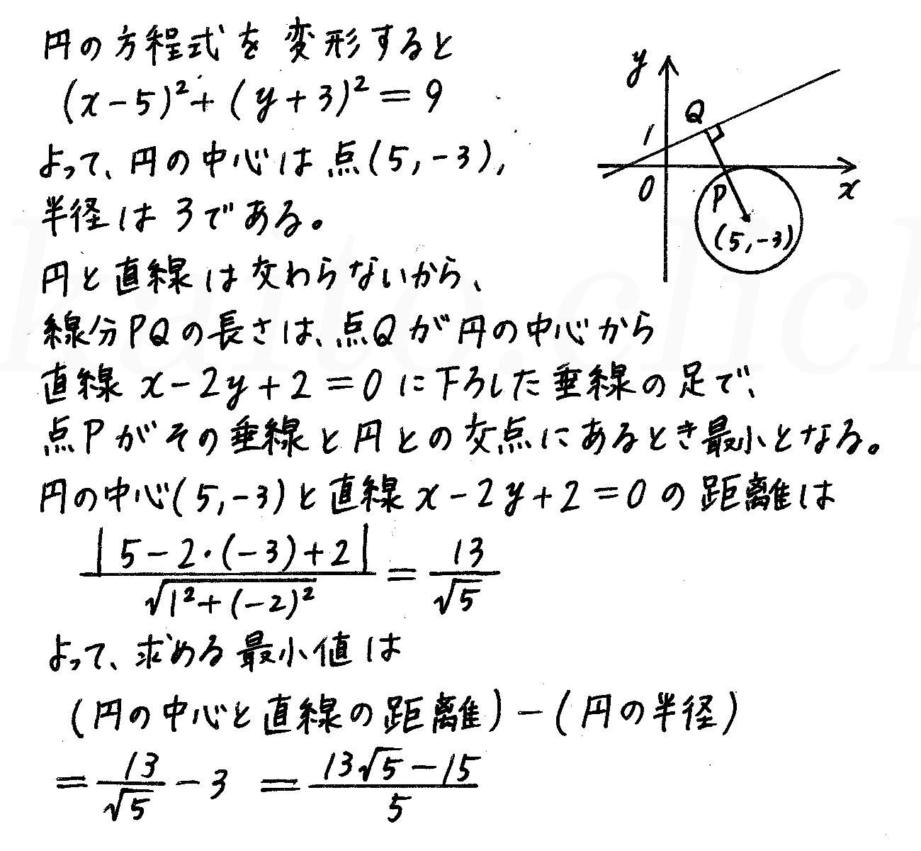 4STEP数学2-e16解答