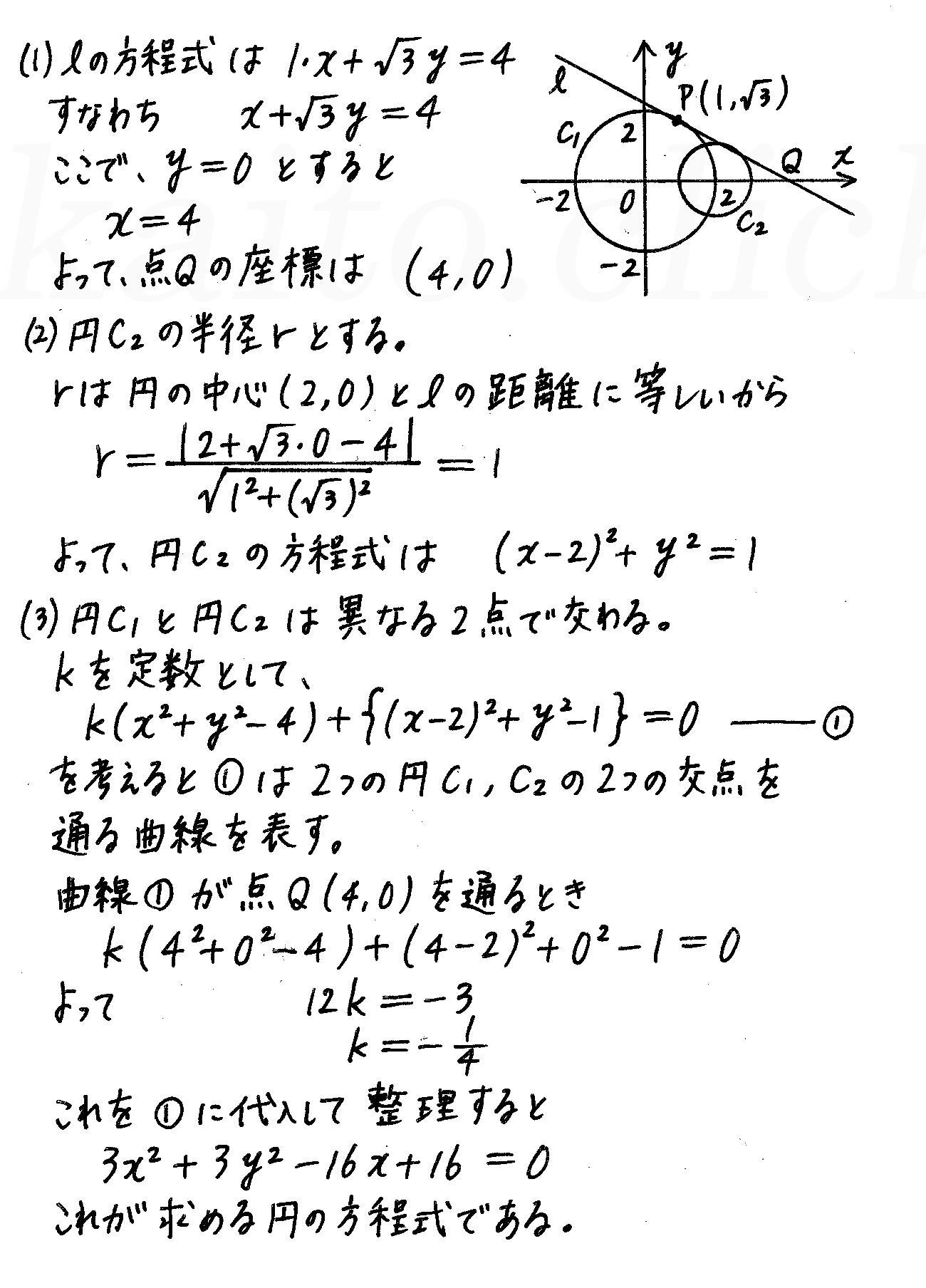 4STEP数学2-e17解答