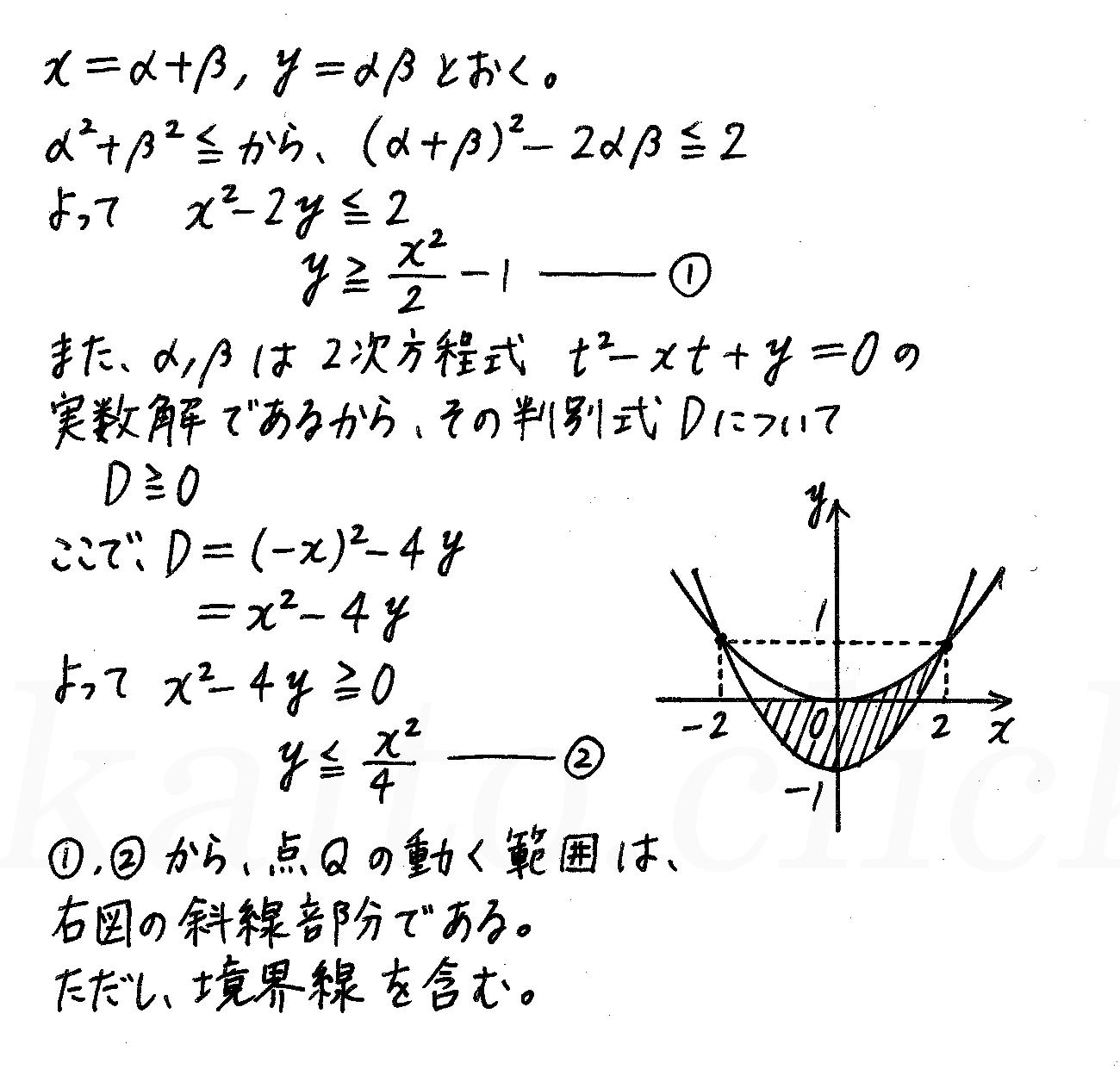 4STEP数学2-e19解答