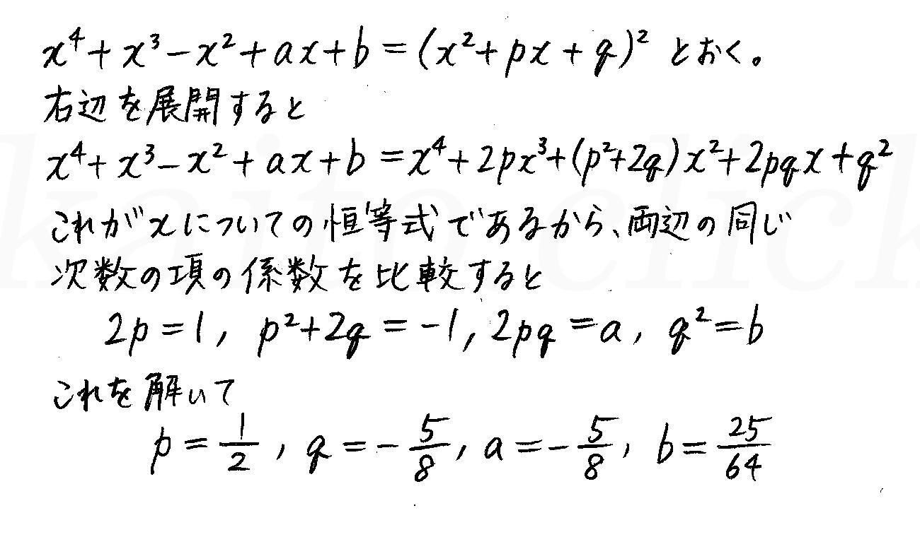 4STEP数学2-e2解答